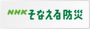 NHKそなえる防災 東日本大震災で多くのいのちが失われました。 いざという時に「道案内役であり、杖の役割でありたい」という思いを込めたNHKの防災への取り組みです。
