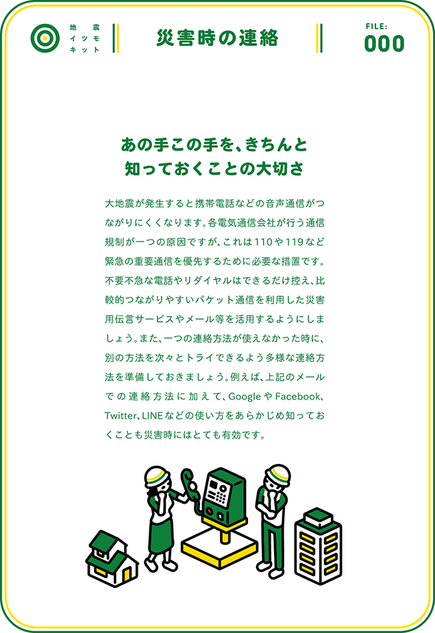 Jishin-Itsumo-KIT_02renraku-00