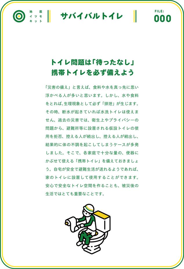 Jishin-Itsumo-KIT_05toilet-00